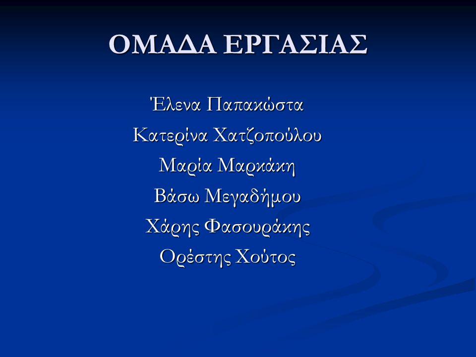 ΟΜΑΔΑ ΕΡΓΑΣΙΑΣ Έλενα Παπακώστα Κατερίνα Χατζοπούλου Μαρία Μαρκάκη