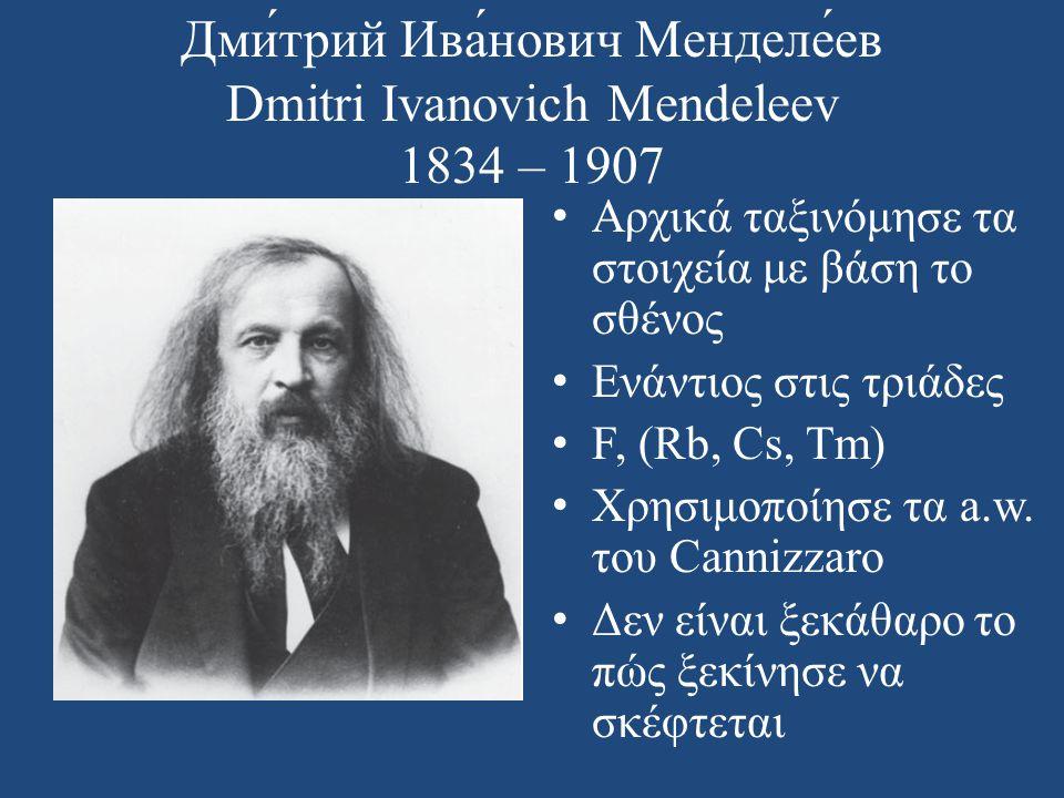 Дми́трий Ива́нович Менделе́ев Dmitri Ivanovich Mendeleev 1834 – 1907