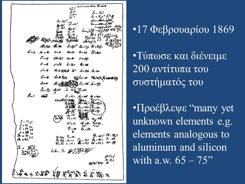 17 Φεβρουαρίου 1869 Τύπωσε και διένειμε 200 αντίτυπα του συστήματός του.