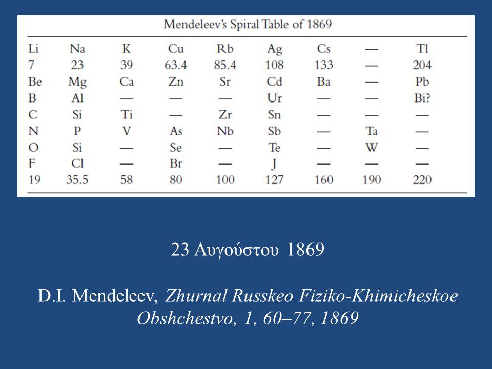 23 Αυγούστου 1869 D.I. Mendeleev, Zhurnal Russkeo Fiziko-Khimicheskoe Obshchestvo, 1, 60–77, 1869