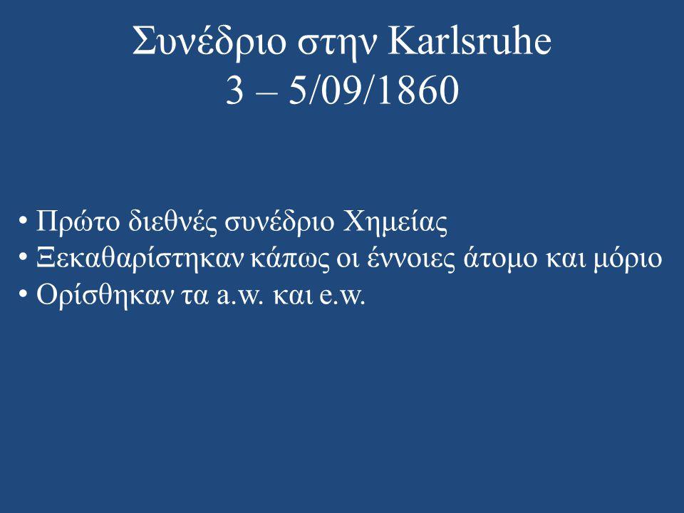 Συνέδριο στην Karlsruhe 3 – 5/09/1860