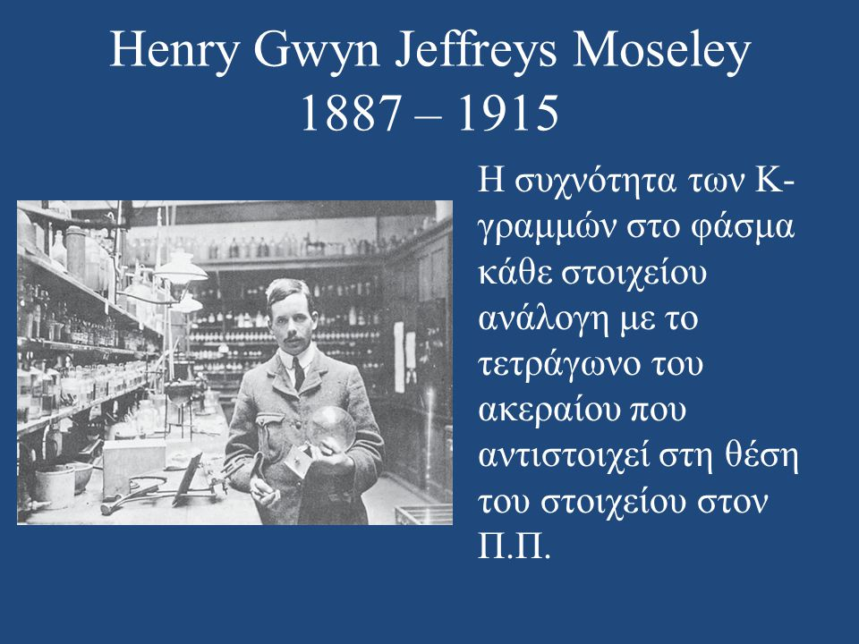 Henry Gwyn Jeffreys Moseley 1887 – 1915