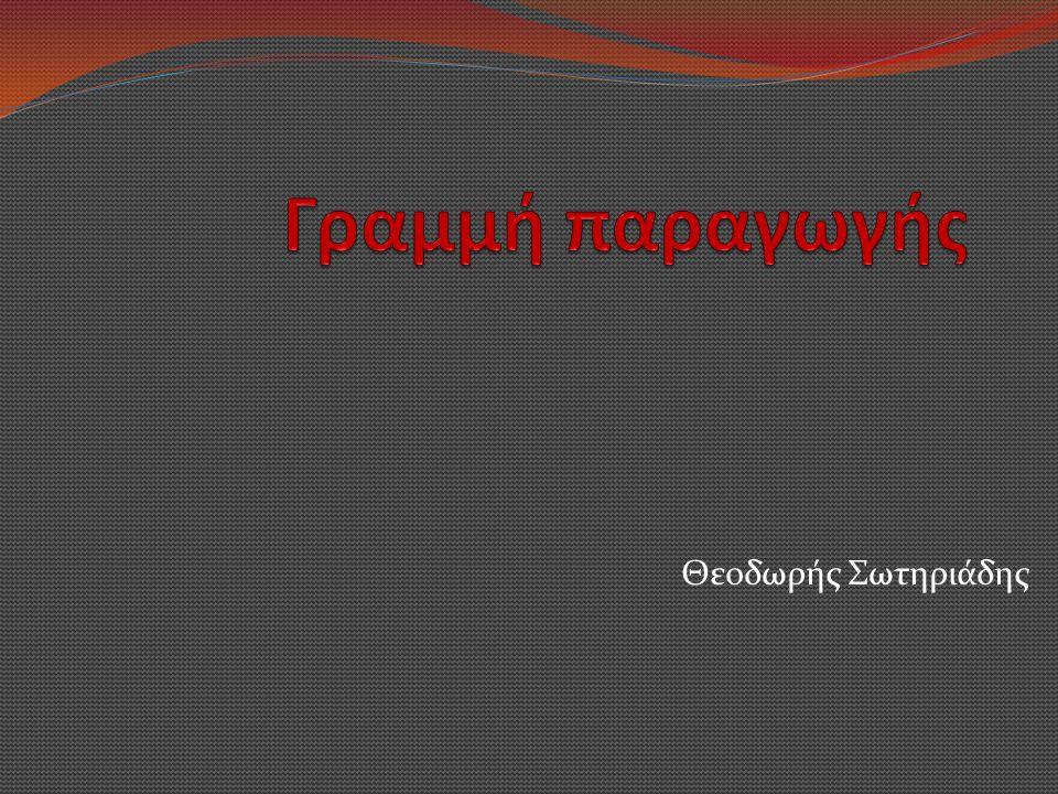 Γραμμή παραγωγής Θεοδωρής Σωτηριάδης