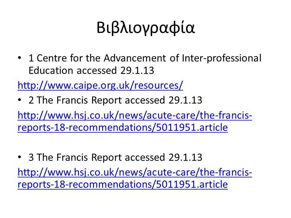 Βιβλιογραφία 1 Centre for the Advancement of Inter-professional Education accessed 29.1.13. http://www.caipe.org.uk/resources/