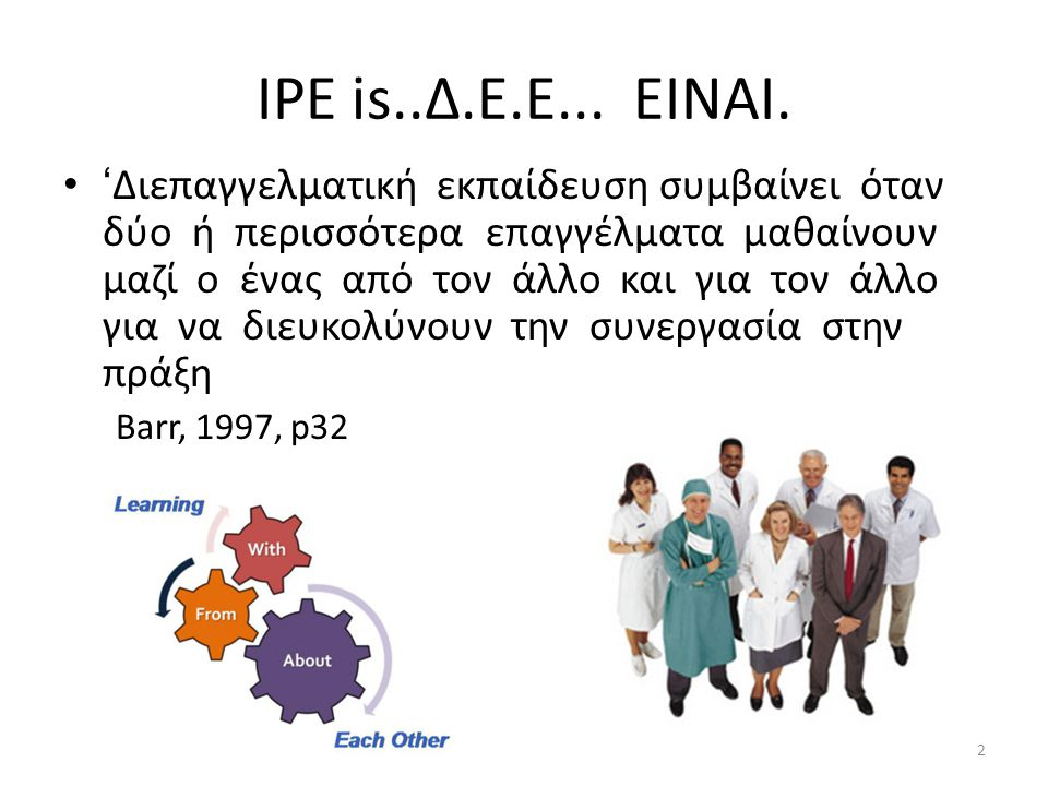IPE is..Δ.Ε.Ε... ΕΙΝΑΙ.