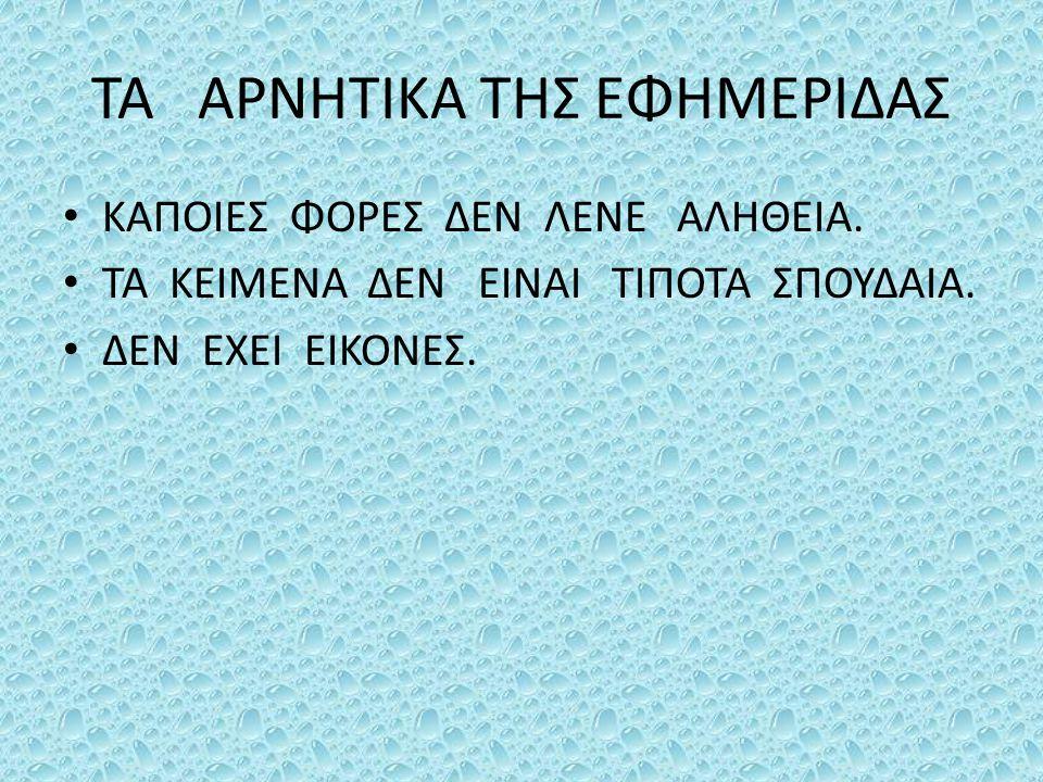 TA ΑΡΝΗΤΙΚΑ ΤΗΣ ΕΦΗΜΕΡΙΔΑΣ