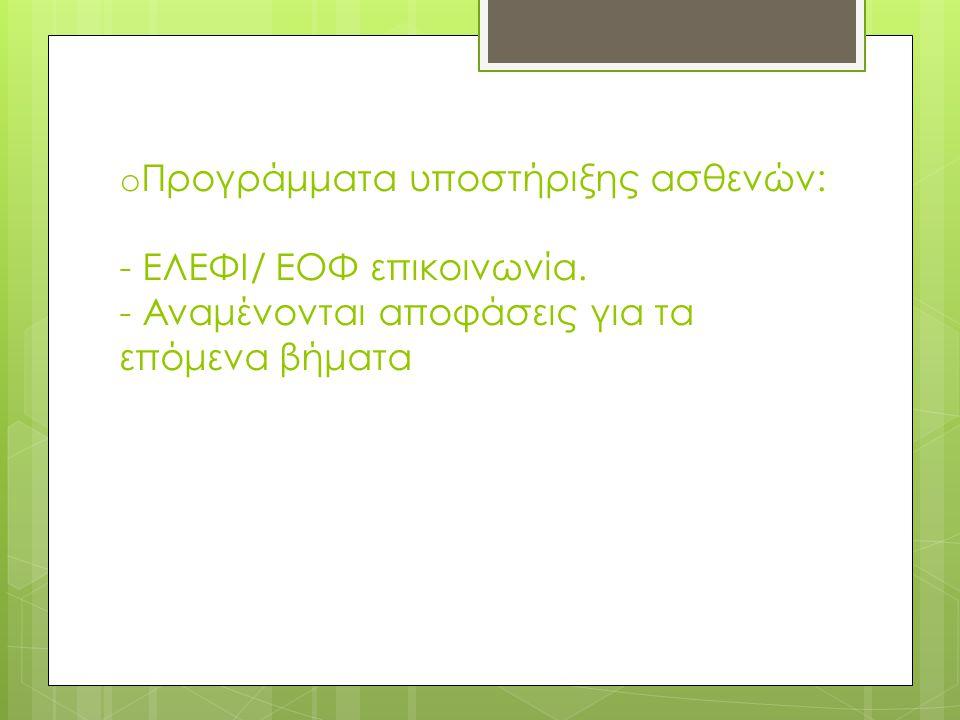 Προγράμματα υποστήριξης ασθενών: - ΕΛΕΦΙ/ ΕΟΦ επικοινωνία