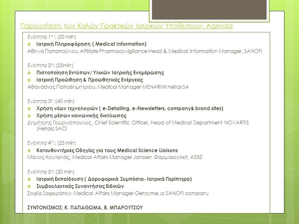 Παρουσίαση των Καλών Πρακτικών Ιατρικών Υποθέσεων- Agenda