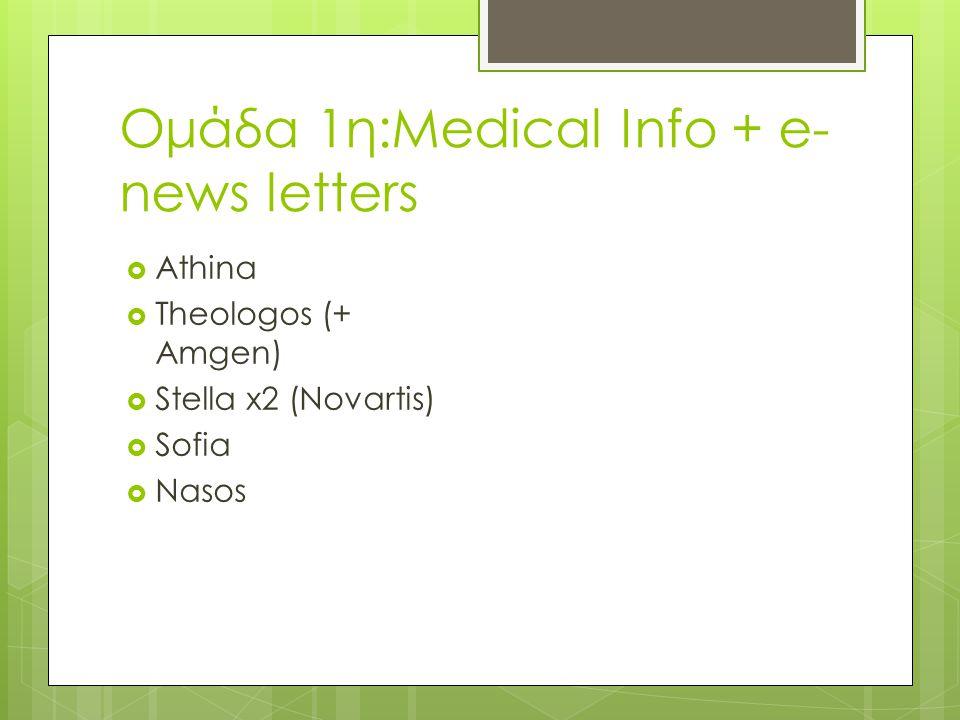 Ομάδα 1η:Medical Info + e-news letters