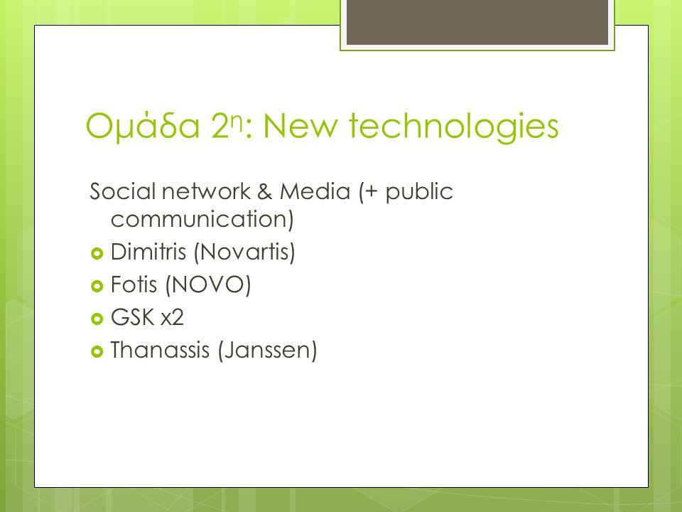 Ομάδα 2η: New technologies