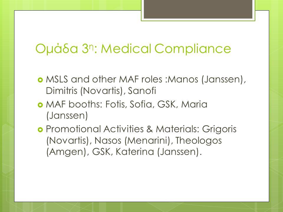 Ομάδα 3η: Medical Compliance