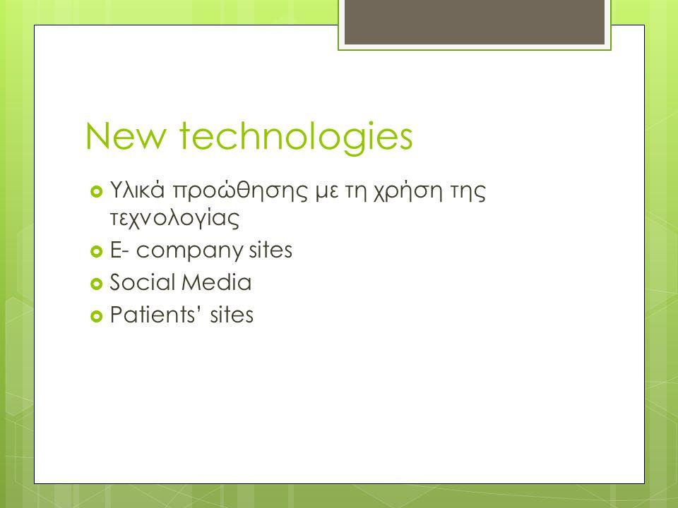 New technologies Υλικά προώθησης με τη χρήση της τεχνολογίας