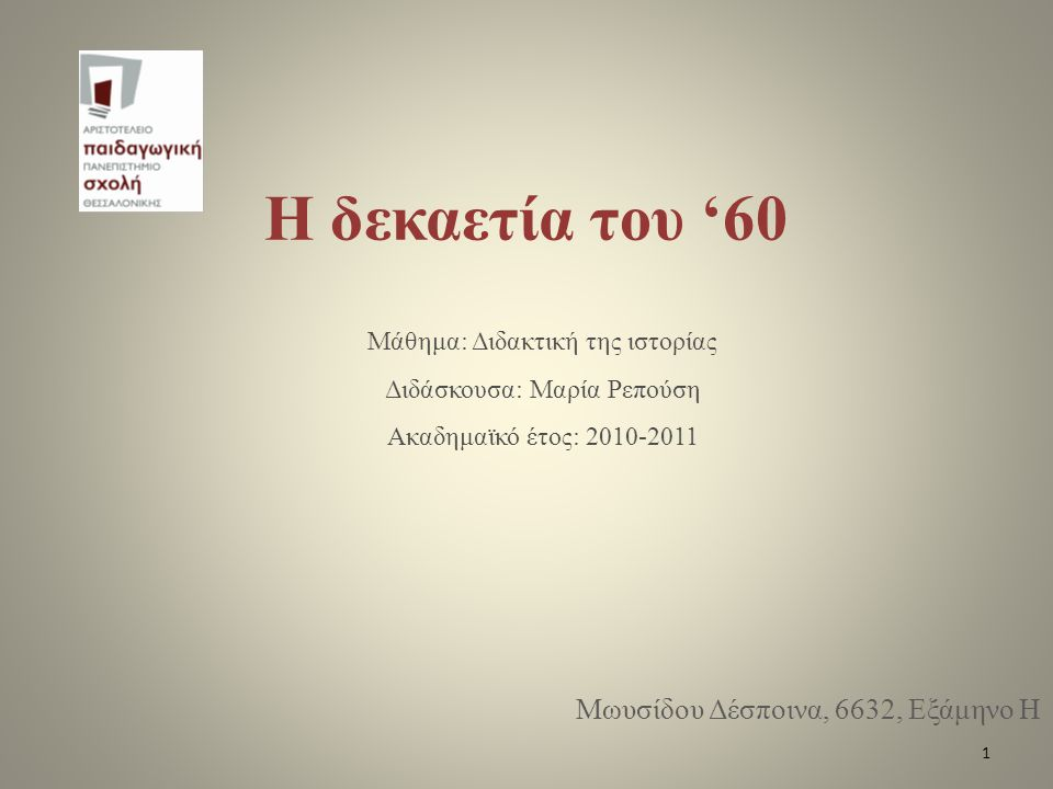 Μωυσίδου Δέσποινα, 6632, Εξάμηνο Η