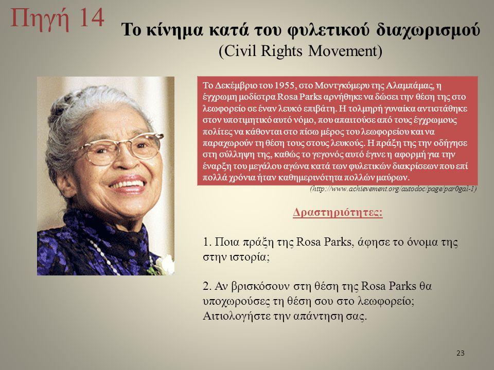 Το κίνημα κατά του φυλετικού διαχωρισμού (Civil Rights Movement)