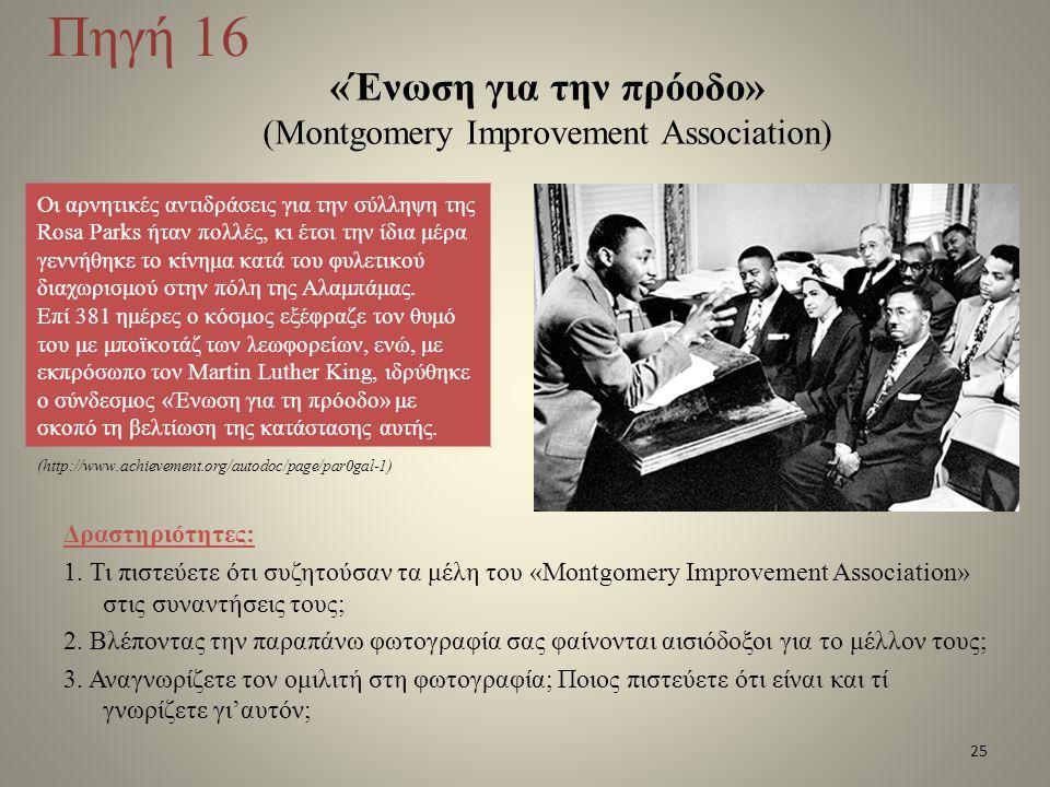 «Ένωση για την πρόοδο» (Montgomery Improvement Association)