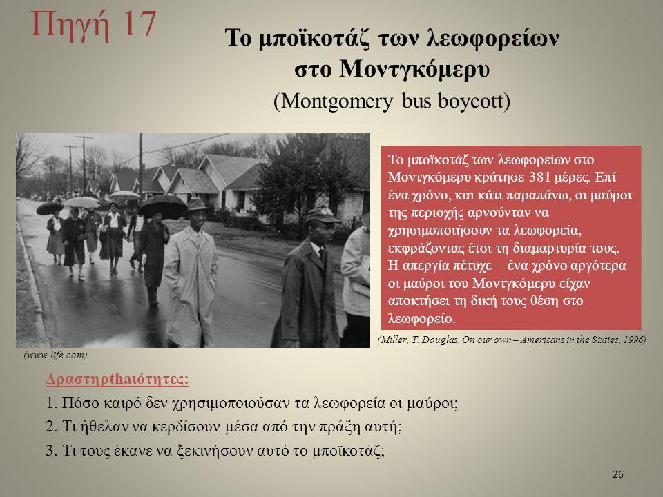 Το μποϊκοτάζ των λεωφορείων στο Μοντγκόμερυ (Μontgomery bus boycott)