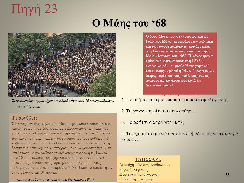 Πηγή 23 Ο Μάης του '68 Τι συνέβει; Δραστηριότητες: ΓΛΩΣΣΑΡΙ: