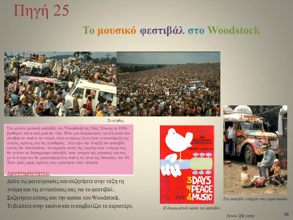 Το μουσικό φεστιβάλ στο Woodstock