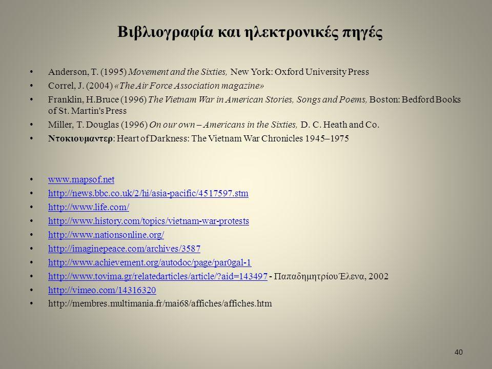 Βιβλιογραφία και ηλεκτρονικές πηγές