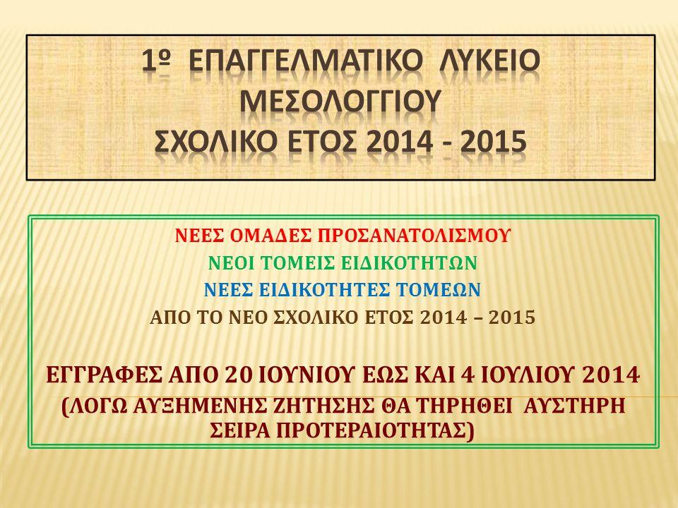 1º ΕπαγγελματικΟ ΛΥΚΕΙΟ ΜΕΣΟΛΟΓΓΙΟΥ ΣΧΟΛΙΚΟ ΕΤΟΣ 2014 - 2015