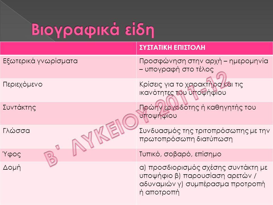 Β΄ ΛΥΚΕΙΟΥ 2011-12 Βιογραφικά είδη ΣΥΣΤΑΤΙΚΗ ΕΠΙΣΤΟΛΗ