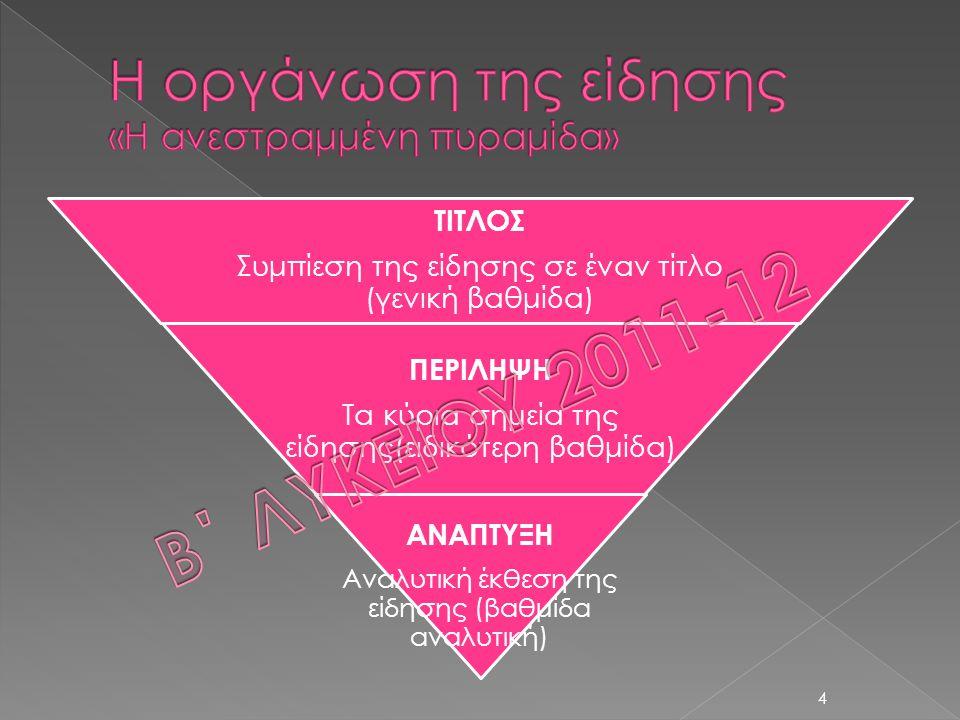 Η οργάνωση της είδησης «Η ανεστραμμένη πυραμίδα»