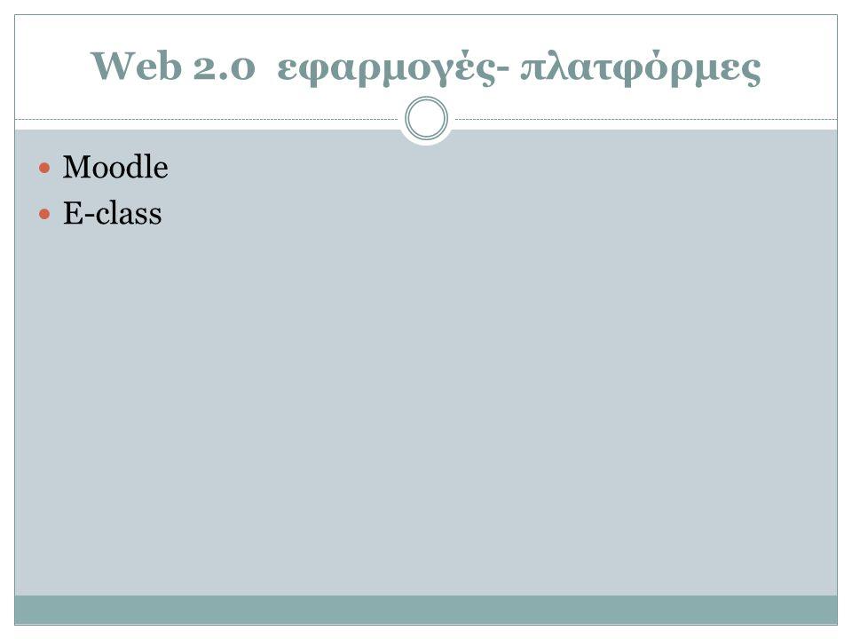 Web 2.0 εφαρμογές- πλατφόρμες
