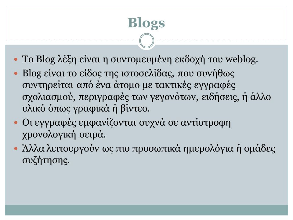 Blogs Το Βlog λέξη είναι η συντομευμένη εκδοχή του weblog.