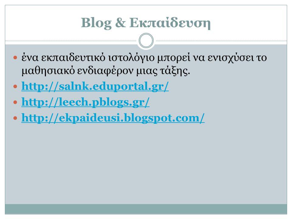 Blog & Εκπαίδευση ένα εκπαιδευτικό ιστολόγιο μπορεί να ενισχύσει το μαθησιακό ενδιαφέρον μιας τάξης.