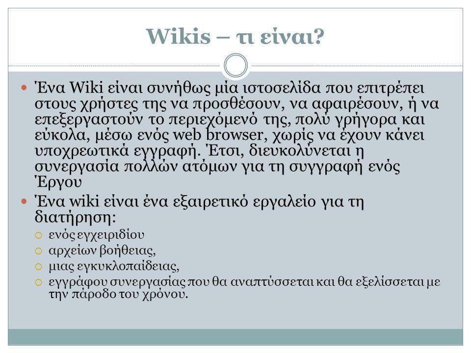 Wikis – τι είναι