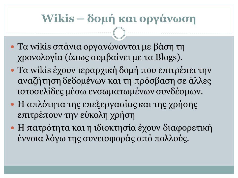 Wikis – δομή και οργάνωση