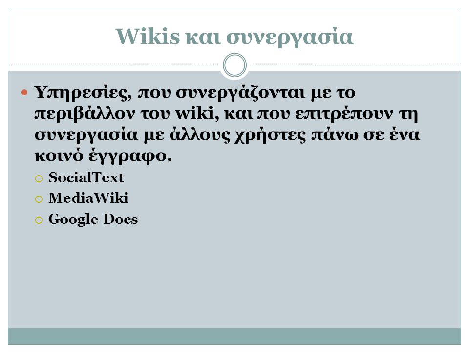 Wikis και συνεργασία