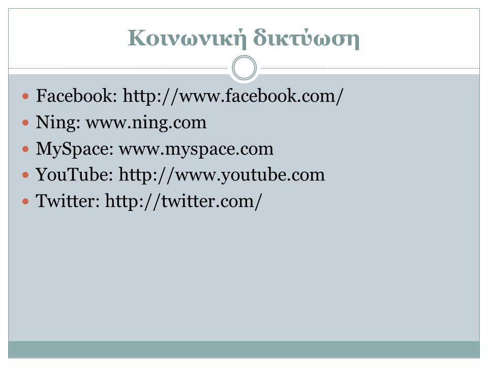 Κοινωνική δικτύωση Facebook: http://www.facebook.com/