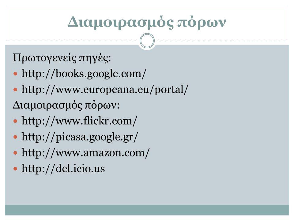 Διαμοιρασμός πόρων Πρωτογενείς πηγές: http://books.google.com/