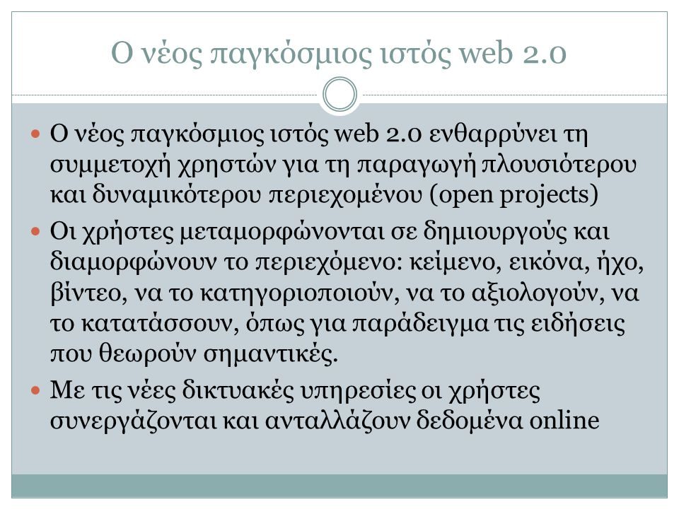 Ο νέος παγκόσμιος ιστός web 2.0