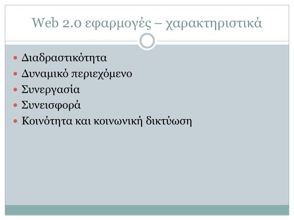 Web 2.0 εφαρμογές – χαρακτηριστικά
