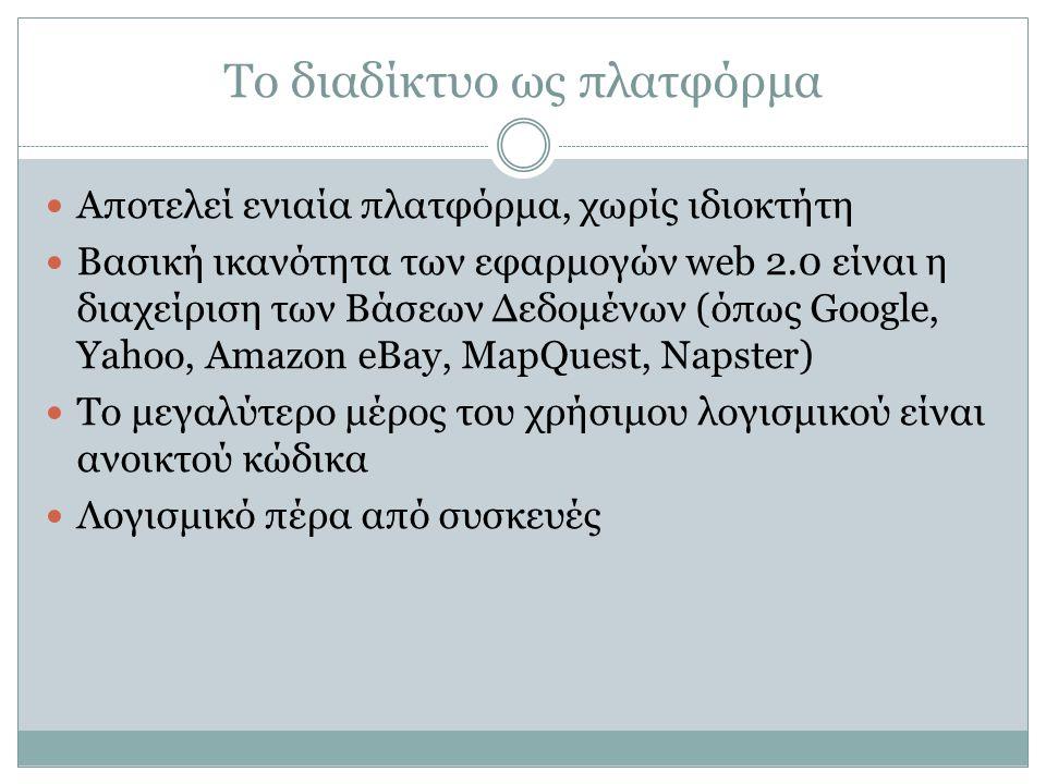 Το διαδίκτυο ως πλατφόρμα