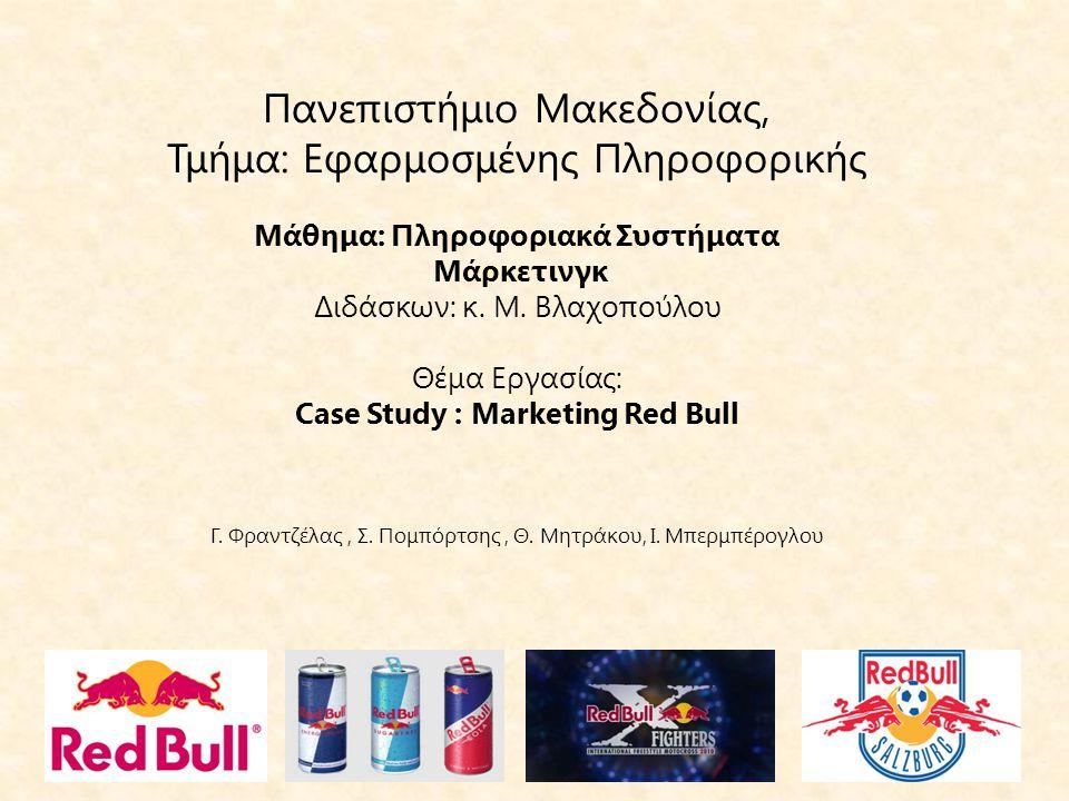Πανεπιστήμιο Μακεδονίας, Τμήμα: Εφαρμοσμένης Πληροφορικής Μάθημα: Πληροφοριακά Συστήματα Μάρκετινγκ Διδάσκων: κ.