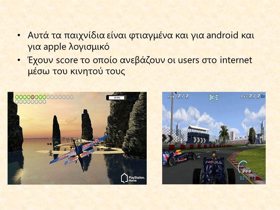 Αυτά τα παιχνίδια είναι φτιαγμένα και για android και για apple λογισμικό