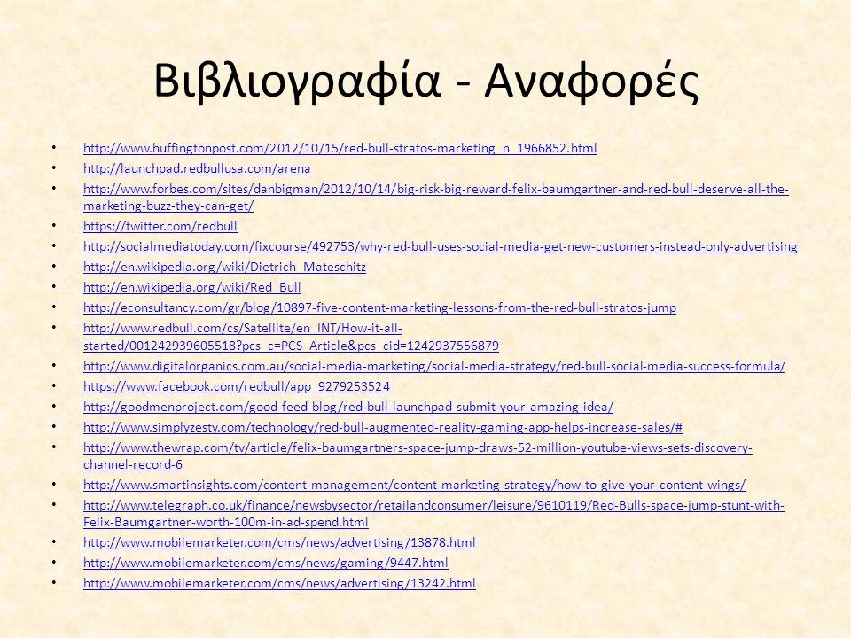 Βιβλιογραφία - Αναφορές