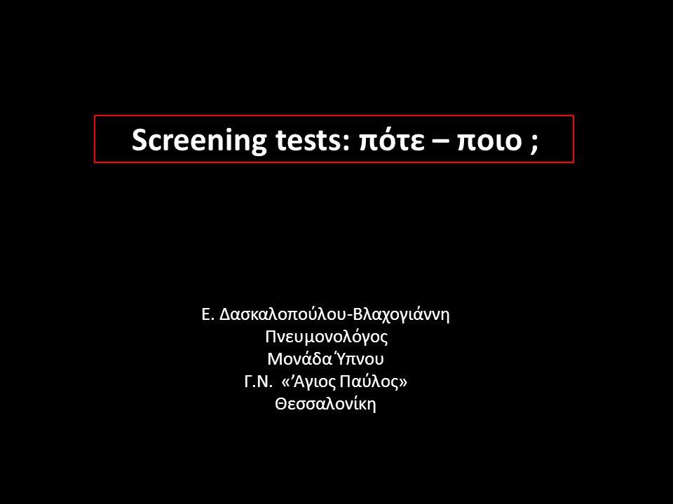 Screening tests: πότε – ποιο ;