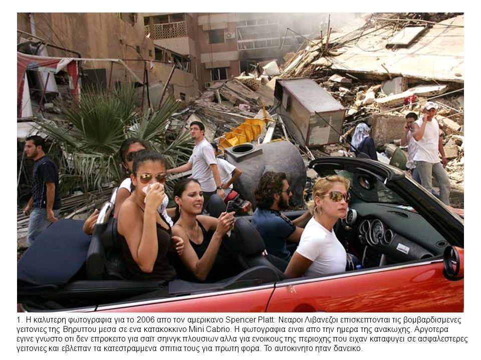 1. Η καλυτερη φωτογραφια για το 2006 απο τον αμερικανο Spencer Platt: Νεαροι Λιβανεζοι επισκεπτονται τις βομβαρδισμενες