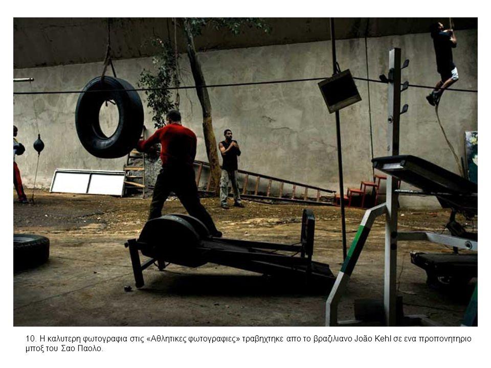 10. Η καλυτερη φωτογραφια στις «Αθλητικες φωτογραφιες» τραβηχτηκε απο το βραζιλιανο João Kehl σε ενα προπονητηριο