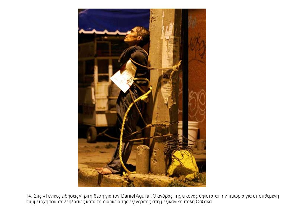 14. Στις «Γενικες ειδησεις» τριτη θεση για τον Daniel Aguilar