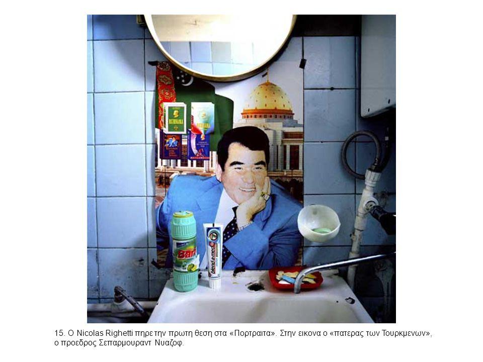 15. Ο Nicolas Righetti πηρε την πρωτη θεση στα «Πορτραιτα»