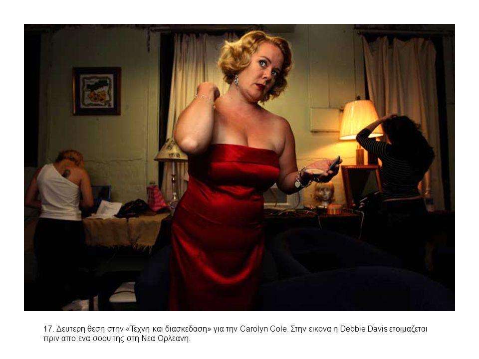 17. Δευτερη θεση στην «Τεχνη και διασκεδαση» για την Carolyn Cole