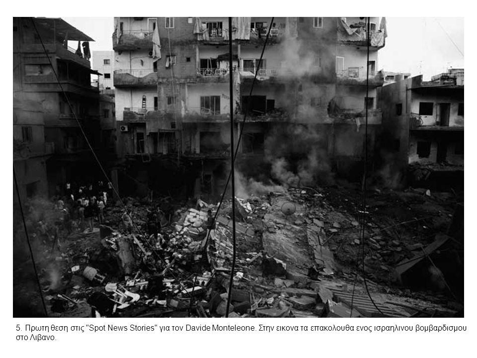 5. Πρωτη θεση στις Spot News Stories για τον Davide Monteleone