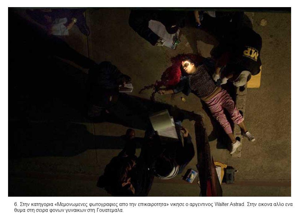 6. Στην κατηγορια «Μεμονωμενες φωτογραφιες απο την επικαιροτητα» νικησε ο αργεντινος Walter Astrad. Στην εικονα αλλο ενα