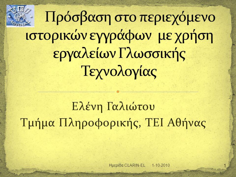 Ελένη Γαλιώτου Τμήμα Πληροφορικής, ΤΕΙ Αθήνας