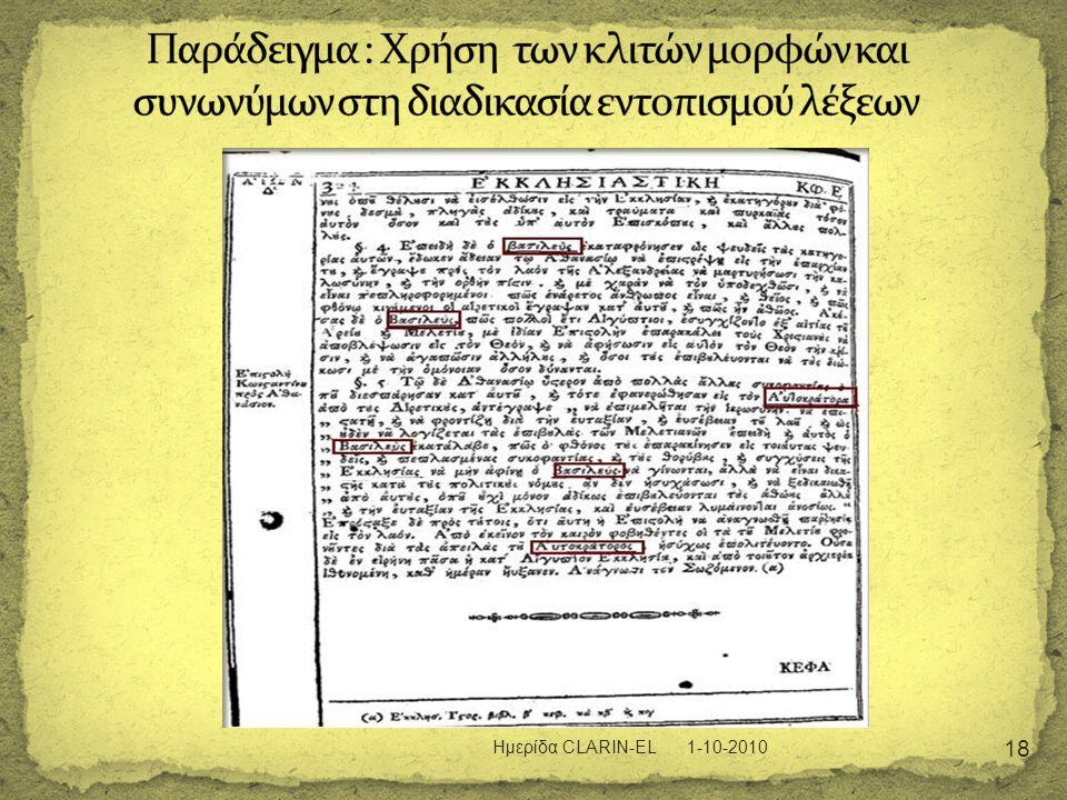 Παράδειγμα : Χρήση των κλιτών μορφών και συνωνύμων στη διαδικασία εντοπισμού λέξεων